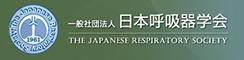 The Japanese Respiratory Society
